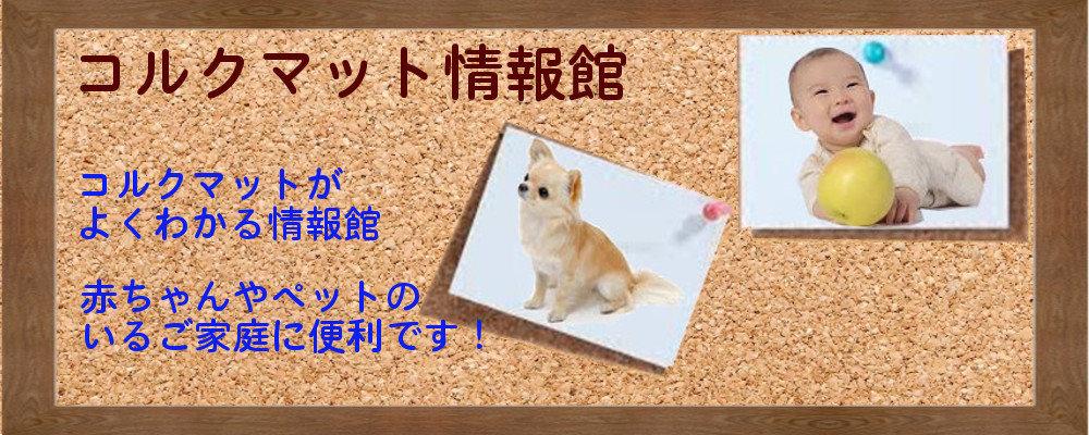 【コルクマット情報館】